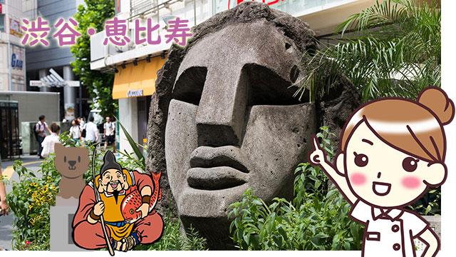 渋谷・恵比寿の医療脱毛クリニック