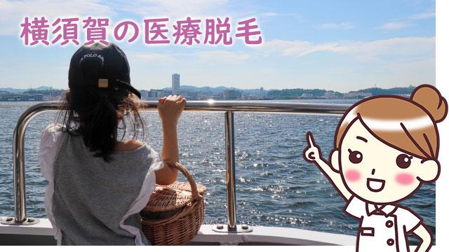 横須賀の医療脱毛クリニック