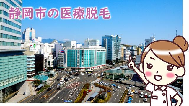 静岡市の医療脱毛