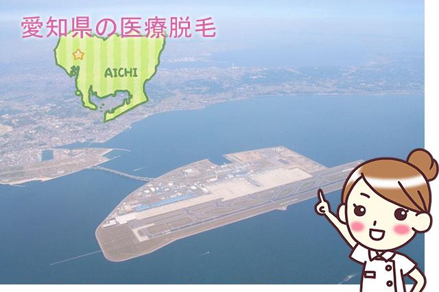 愛知県の医療脱毛クリニックをチェック!