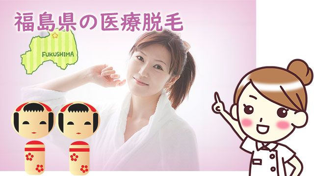 福島県の医療脱毛クリニック