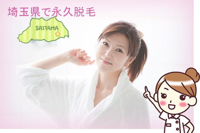埼玉県の医療脱毛クリニック