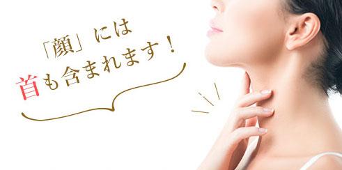 神戸ビューティークリニック「顔脱毛」